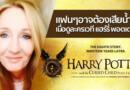 แฟนๆอาจต้องเสียน้ำตาเมื่อดูละครเวที แฮร์รี่ พอตเตอร์ !