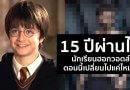 """15 ปีผ่านไป มาดู """"30 นักเรียนฮอกวอตส์"""" ตอนนี้เปลี่ยนไปแค่ไหน ?"""