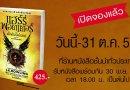 """31 ตุลาฯปิดสั่งจอง """" แฮร์รี่ พอตเตอร์ กับเด็กต้องคำสาป """" ฉบับภาษาไทยล่วงหน้า !"""