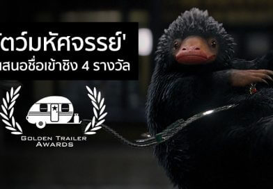 'สัตว์มหัศจรรย์' ถูกเสนอชื่อเข้าชิง 4 รางวัล ใน Golden Trailer Awards !