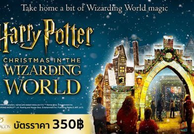 ประกาศ! ราคาบัตรงาน 'Harry Potter Christmas in The Wizarding World' ราคา 350 บาท!