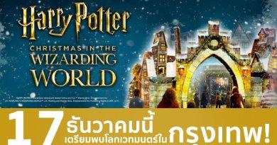 17 ธันวาฯ! เตรียมพบโลกเวทมนตร์ 'Christmas in the Wizarding World' ที่ สยามพารากอน!