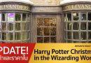 รวมภาพสินค้า และ ราคาจากงาน 'Harry Potter Christmas in the Wizarding World' สยามพารากอน กรุงเทพ!