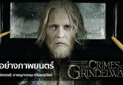 ตัวอย่างภาพยนตร์ 'สัตว์มหัศจรรย์: อาชญากรรม กรินเดลวัลด์' เกิน 3 ล้านวิวแล้ว!
