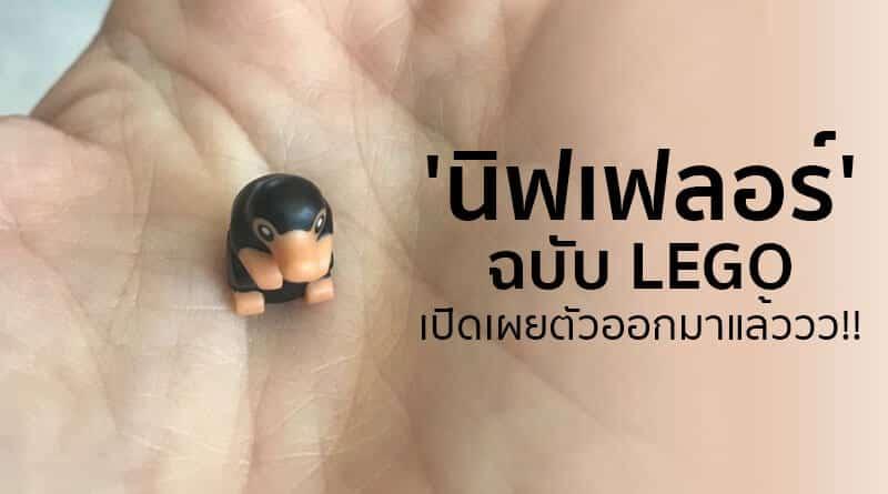 'นิฟเฟลอร์' ฉบับ LEGO เปิดเผยตัวออกมาแล้ววว!!