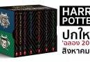 หนังสือ 'แฮร์รี่ พอตเตอร์' ปกใหม่ 'ฉลอง 20 ปี' เปิดให้สั่งจองล่วงหน้าแล้ว !