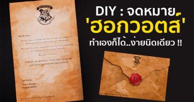 DIY : จดหมายจาก 'ฮอกวอตส์' ทำเองก็ได้..ง่ายนิดเดียว !!