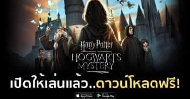 ฟรี!! เกม Hogwarts Mystery เปิดให้แฟนๆทั่วโลกได้ดาวน์โหลดมาเล่นกันแล้ว !