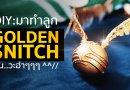 DIY : มาทำลูก Golden Snitch กัน..วะฮ่าๆๆๆ ^^//