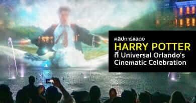 คลิปการแสดง Harry Potter ที่ Universal Orlando's Cinematic Celebration !!