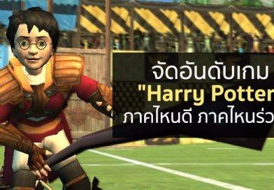 """แฟนไซต์ฯต่างประเทศจัดอันดับเกม """"Harry Potter"""" ภาคไหนดี ภาคไหนร่วง ?"""