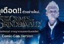 ดุเดือด!! สัตว์มหัศจรรย์: อาชญากรรมของกรินเดลวัลด์ จากงาน Comic-Con (ซับไทย) !