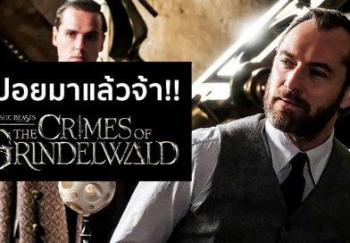 """สปอยมาแล้วจ้า! """"สัตว์มหัศจจรย์ : อาชญากรรมของกรินเดลวัลด์"""" !!"""
