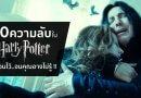 """20 ความลับลึกซึ้ง """"แฮร์รี่ พอตเตอร์"""" ที่ซ่อนไว้..จนคุณอาจไม่รู้ !!"""