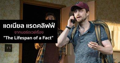 """""""แดเนียล แรดคลิฟฟ์"""" แสดงละครเวทีเรื่อง The Lifespan of a Fact !!"""