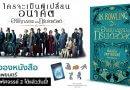 """เปิดจองแล้ว!! """"สัตว์มหัศจรรย์: อาชญากรรมของกรินเดลวัลด์"""" ต้นฉบับภาพยนตร์ ฉบับภาษาไทย!!"""