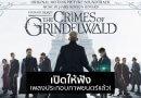 """เพลงประกอบภาพยนตร์ """"สัตว์มหัศจรรย์: อาชญากรรมของกรินเดลวัลด์"""" เปิดให้ฟังแล้ว !!"""