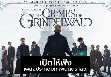 """เพลงประกอบ """"อาชญากรรมของกรินเดลวัลด์"""" ถูกเสนอชื่อเข้าชิง Oscars !!"""