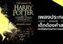 """เพลงประกอบละครเวที """"แฮร์รี่ พอตเตอร์ กับ เด็กต้องคำสาป"""" เปิดให้ฟังตัวอย่างทางออนไลน์แล้ว !"""
