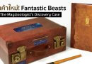 Fantastic Beasts: The Magizoologist's Discovery Case !!