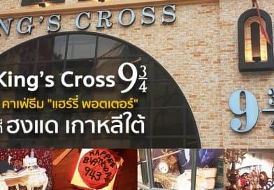 "King's Cross คาเฟ่ธีม ""แฮร์รี่ พอตเตอร์"" ที่ ฮงแด เกาหลีใต้ !!"