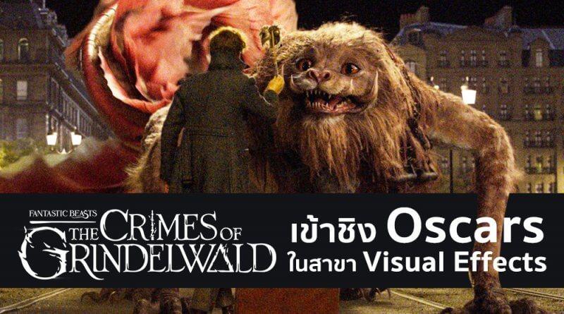 """""""สัตว์มหัศจรรย์: อาชญากรรมของกรินเดลวัลด์"""" เข้าชิงรางวัล 2019 Oscars สาขา VFX !!"""