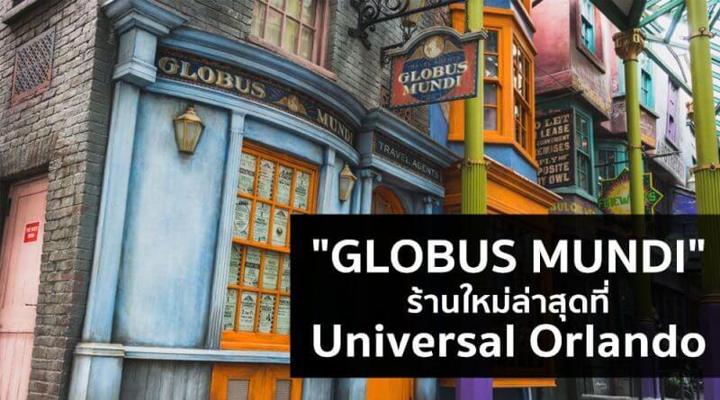"""เปิดตัวร้าน """"GLOBUS MUNDI"""" ที่ Universal Orlando Resort สหรัฐอเมริกา !!"""