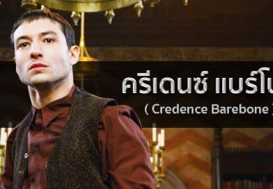 ครีเดนซ์ แบร์โบน (Credence Barebone)
