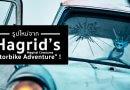 """ภาพชุดแรก..จากรถไฟเหาะ """"Hagrid's Magical Creatures Motorbike Adventure"""" !"""