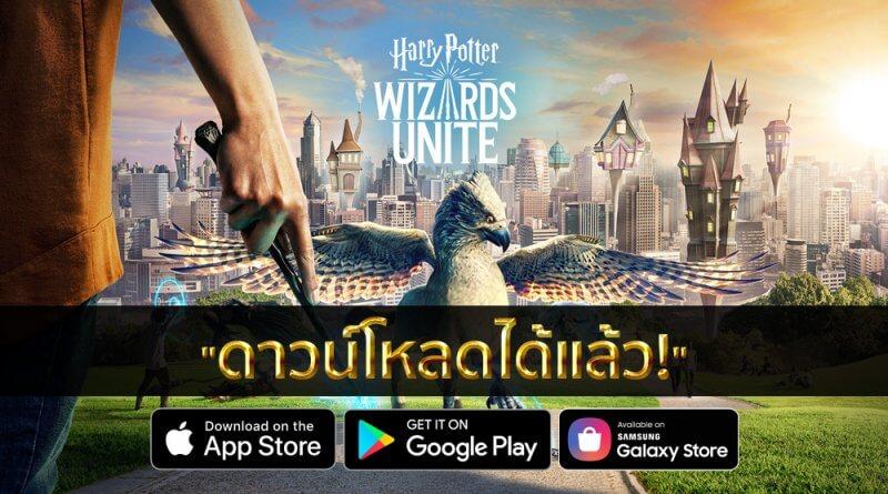 """แฟนๆชาวไทย """"โหลด Harry Potter: Wizards Unite มาเล่นได้แล้ว"""" !!"""