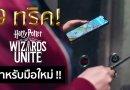 """9 ทริค! เล่น """"Harry Potter: Wizards Unite"""" สำหรับมือใหม่ !!"""