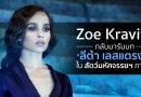 """Zoe จะกลับมารับบท """"ลีต้า เลสแตรงจ์"""" อีกครั้งใน """"สัตว์มหัศจรรยฯ"""" ภาค 3 !!"""
