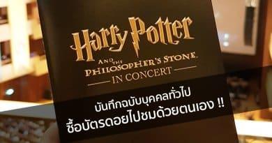 บันทึก #HarryPotterInConcertBangkok ฉบับบุคคลทั่วไป ซื้อบัตรดอยไปชมด้วยตนเอง !!