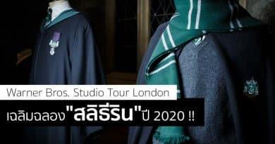 "Warner Bros. Studio Tour London เฉลิมฉลอง ""สลิธีริน"" ปี 2020 !!"